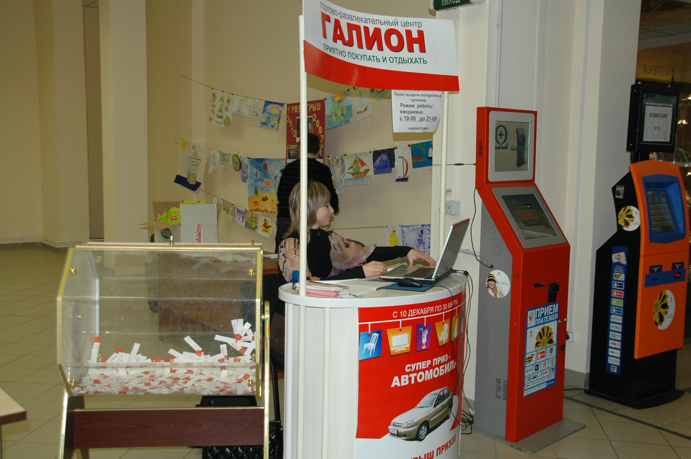 промо-стойка, рабочее место промоутера стимулирующей лотереи в ТРЦ