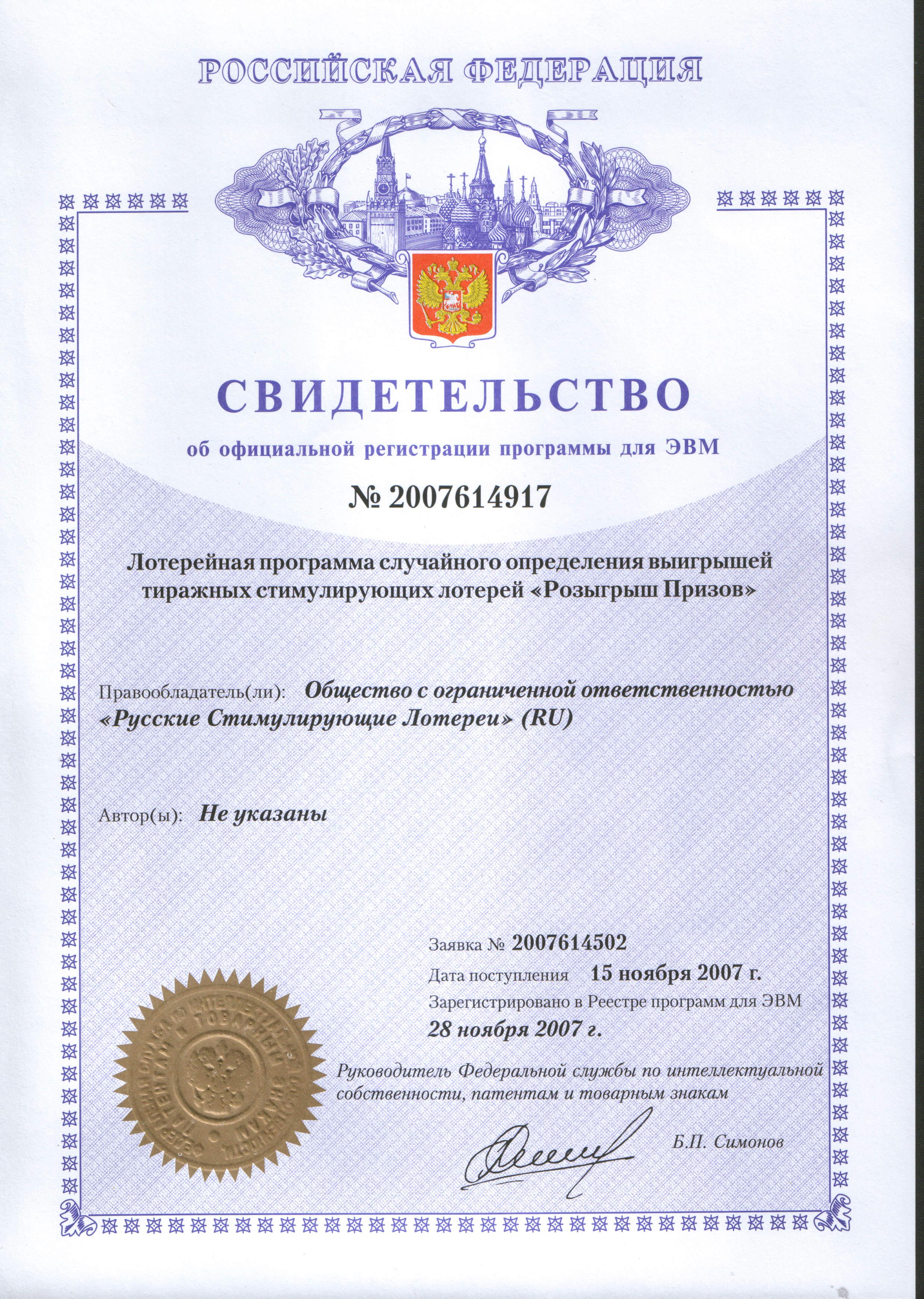 Свидетельство о регистрации лотерейной программы